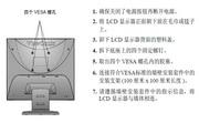 优派A71fSB显示器使用说明书