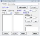 考号标签制作工具 2.0