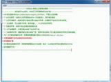 广告屏蔽大师 For Linux 2.7