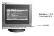 优派E91fSB显示器使用说明书
