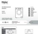 海尔XQG70-1012 AM洗衣机使用说明书 官方版