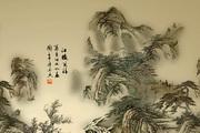 中国水墨山水画图片源文件
