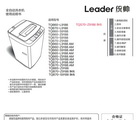 海尔统帅TQB70-S9188洗衣机使用说明书