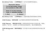 优派VA1703W液晶显示器使用说明书