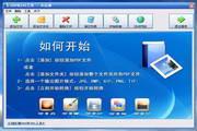PDF转JPG工具 2.2