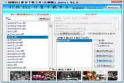 创想DLL修复下载工具 2.0