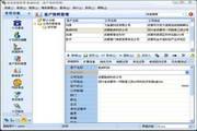 胜威电话销售系统 12.4