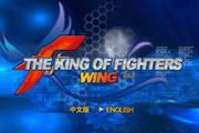 拳皇wing0.9双人...