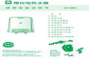 樱花SEH-0651小厨宝电热水器使用安装说明书