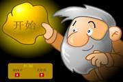 黄金矿工双人版 免费版