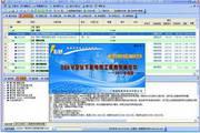 超人广东20KV配电网工程概预算软件专用版 2013