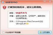 QQ安全 防护版