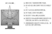 优派VA721液晶显示器使用说明书
