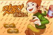 打地鼠游戏2