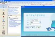 房地产物业管理软件 8.0.0