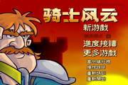 骑士风云中文版