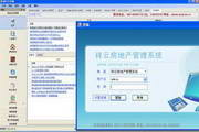 房产写字楼管理软件 8.0.0