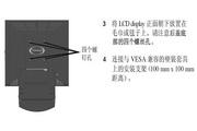 优派VA2012W液晶显示器使用说明书
