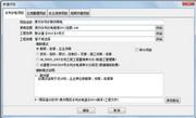 贵州易投水利水电造价软件 20160118