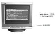 优派E96f+显示器使用说明书