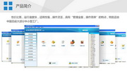 金酷奇ERP管理系统 3.0