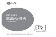 LG 84UB9800-CA液晶彩电使用说明书
