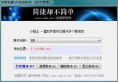 创管免费ERP系统软件 12.5.7.211