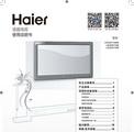海尔LE40A7100液晶彩电使用说明书