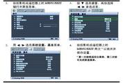 明基MP611c投影仪使用说明书
