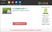 AK无线流量 A3.2.2  正式版