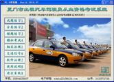 厦门市出租汽车驾驶员从业资格考试系统(区域科目版) 1.0