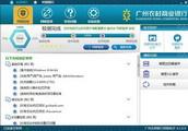 广州农商银行网...