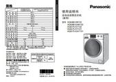松下XQG80-EA8132洗衣机使用说明书