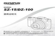 奥林巴斯DZ-100数码相机说明书