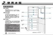 海尔BCD-220SCGW电冰箱使用说明书