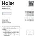 海尔KFR-26GW/15DEA22AU1家用直流变频空调使用安装说明书
