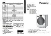 松下XQG80-E8132洗衣机使用说明书