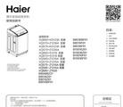 海尔XQS85-Z1216A 至爱全自动洗衣机使用说明书