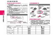 LG T70MS33PDE洗衣机使用说明书