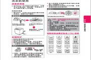 LG T65FS32PDE洗衣机使用说明书