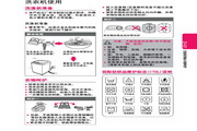 LG T80MS33PD洗衣机使用说明书