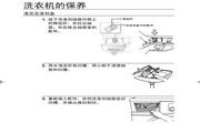 三星WF1702NCW(XQG70-1702NCW)滚筒洗衣机使用说明书