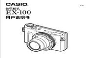 卡西欧EX-100数码相机使用说明书