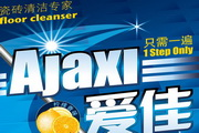 爱佳清洁剂广告源文件