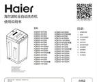 海尔XQB60-M1269A波轮洗衣机使用说明书