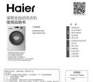 海尔XQG100-BX12636滚筒洗衣机使用说明书 免费版