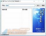 影子de 又拍yupoo相册下载软件 1.1