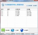 天盾磁盘阵列Raid数据恢复软件 1.1