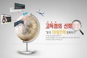 韩国学业主题模板PSD