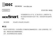 和泉FC4A-PC1型可编程控制器使用说明书